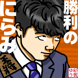 藤井四段 にらみ.jpg